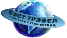 "OFFLINE travel Agency ""БЭСТ ТРЭВЕЛ"""